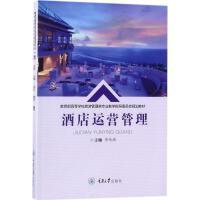 酒店运营管理 重庆大学出版社
