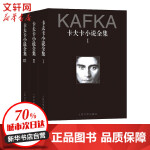 卡夫卡小说全集(3册) 人民文学出版社