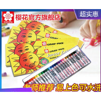 旗舰店SAKURA日本樱花牌油画棒套装老师推荐幼儿园文具儿童重彩油画棒小太阳油画棒25色蜡笔可水洗