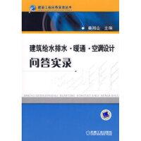 建筑给水排水 暖风 空调设计问答实录 姜湘山 机械工业出版社