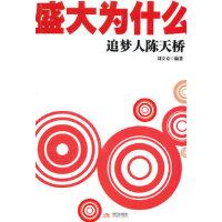 【新书店正版】盛大为什么:追梦人陈天桥 刘立京 现代出版社有限公司