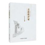 京派批评家,江守义,安徽师范大学出版社9787567624795
