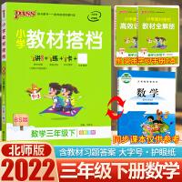 小学教材搭档三年级下册数学北师大版 2021新版