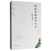 铁观音的前世今生【正版图书 满额减 放心购买 】