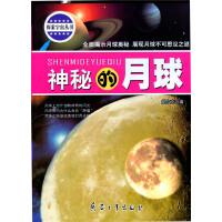 神秘的月球(探索宇宙丛书)