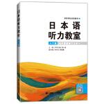 日本语听力教室(入门篇)