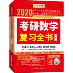 2020考研��W 2020李永�贰ね跏桨部佳��W�土�全��(��W二) 金榜�D��