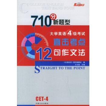 大学英语四级考试710分新题型直击考点十二句作文法