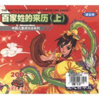 百家姓的来历(上)-中国儿童成功法系列(2CD)( 货号:200001496505806)