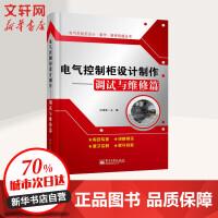 电气控制柜设计制作调试与维修篇 电子工业出版社