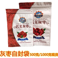 新疆 若羌 红枣包装袋 若羌灰枣大枣自封袋干果袋子500g 加厚