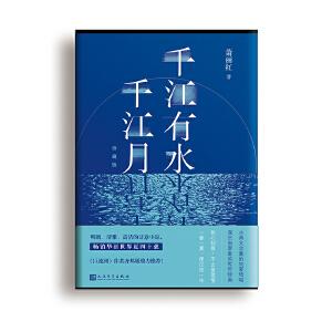 千江有水千江月:珍藏版(精装)中国当代长篇小说 2051980