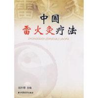 中国雷火灸疗法,赵时碧,上海远东9787807068020
