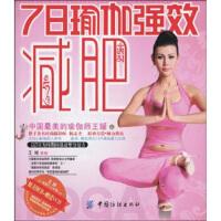 7日瑜伽强效减肥(附光盘1张),王媛,中国纺织出版社9787506447898