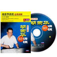 正版 胡荣华讲棋象棋视频教程名局讲解赏析教学碟片2DVD光盘