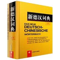 正版 新德汉词典 第三版 德语字典 德语词汇单词书 德语工具书 德语语音词法语法语词源解析与练习 德语学习教材书籍 上海