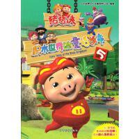猪猪侠・积木世界的童话故事5【正版图书,全店一件包邮,偏远地区咨询在线客服】