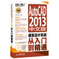 AutoCAD 2013 中文版建筑设计实战从入门到精通