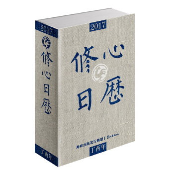 2017修心日历《2017修心日历》:重新发现中国人的生活之美