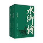 水浒传(插图典藏版)(上下)