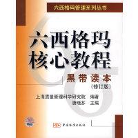 六西格玛核心教程:黑带读本