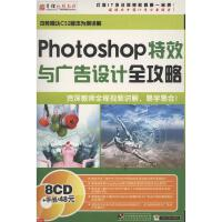 PHOTOSHOP特效与广告设计全攻略(8CD+使用手册)