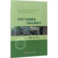 竹材产品碳储量与碳足迹研究 周国模,顾蕾 著