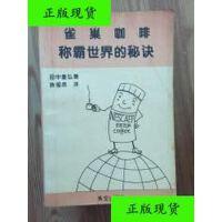 【二手旧书9成新】雀巢咖啡称霸世界的秘诀 /(日)田中重弘著 外文