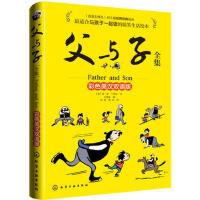 父与子 彩色英汉双语版 幽默漫画书 图文绘本故事书童书