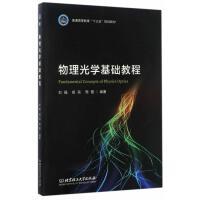 物理光学基础教程 刘娟//胡滨//周雅 北京理工大学出版社 9787568235679