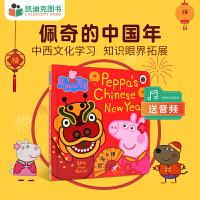 【99选5】英国进口 独家销售 新年绘本 粉红猪小妹/小猪佩奇 英文原版书籍  佩奇也过中国年 Peppa's Chinese New Year【纸板】
