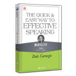 演讲与口才 = The quick & easy way to effective speaking