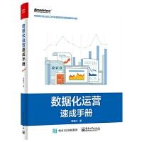 现货正版 数据化运营速成手册 胡晨川 数据分析技术书 数据分析师产品经理基础 互联网络数据图表分析书 数据分析方法大全
