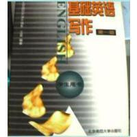 【旧书二手书8成新】基础英语写作--学生用书第一册 王星 北京师范大学出版社 9787303041