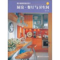 【新书店正版】国外样板间设计3:厨房 餐厅与卫生间 吕辰 中国建筑工业出版社