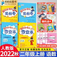 黄冈小状元二年级下 语文数学2021春部编人教版作业本达标卷二年级下册