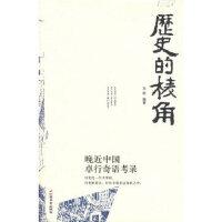 【新书店正版】历史的棱角,王政,长安出版社发行部9787801756565