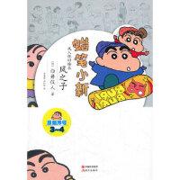 蜡笔小新―风之子 (日)臼井仪人,李慧莲 现代出版社