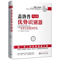学生版盖洛普优势识别器