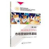 市场营销财务基础(第二版)