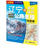 2021年中国公路里程地图分册系列:辽宁及周边省区公路里程地图册