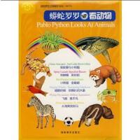 蟒蛇罗罗看动物(全6册) 国际野生生物保护学会(WCS) 9787535552075
