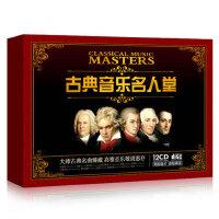 正版汽车载CD光盘世界古典音乐钢琴曲莫扎特贝多芬巴赫cd黑胶碟片正版汽车载CD光盘世界古典音乐钢琴曲莫扎特贝多芬巴赫c