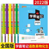 PASS绿卡学霸笔记初中语文数学英语物理化学生物全套6本 漫画图解人教版等通用版 速查速记初一初二至初三全彩版七八九年级