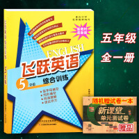 赠试卷一本 正版 新教材 飞跃英语 5年级综合训练 全一册 首字母填空 英语完形填空 阅读理解 语法听力 飞跃英语五年