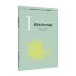 提高教师教学效能 作者 洛林・W.安德森, 盛群力 刘徽,译者 杜丹丹 盛群 9787533481629