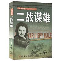 正版二战浪漫曲 二战谍雄 世界男女间谍谍战 二战间谍战秘闻 谍海之花军情局间谍书籍