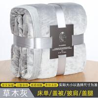 毛毯加厚单人午毯办公室冬季午睡毯子夏季空调毛巾夏凉被子法兰绒