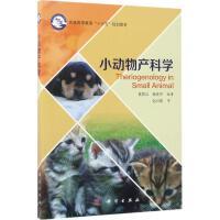 小动物产科学 黄群山,杨世华 编著