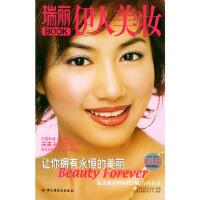 瑞丽BOOK 伊人美妆,北京《瑞丽》杂志社译,中国轻工业出版社9787501945573